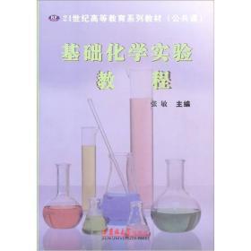基础化学实验教程
