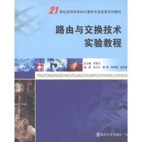 路由与交换技术实验教程/21世纪应用型本科计算机专业实验教材