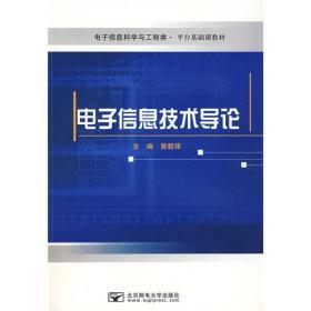 电子信息技术导论