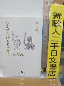 宫田珠己    なみのひとなみにいとなみ   64开幻冬舍文库读物    日文原版