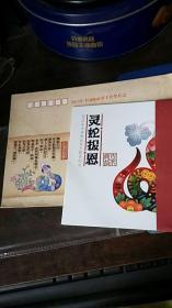 2013中国邮政贺卡获奖纪念  灵蛇报恩 邮资明信片一套4张