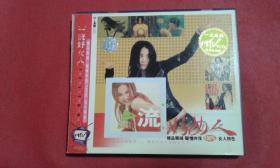 歌碟VCD唱片-一流好女人