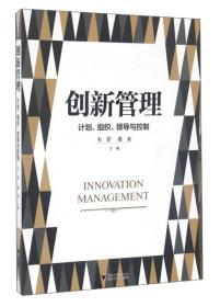 创新管理/计划组织领导与控制