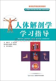 人体解剖学学习指导(供临床、护理、影像、康复、口腔等专业使用)/高等医药院校规划教材