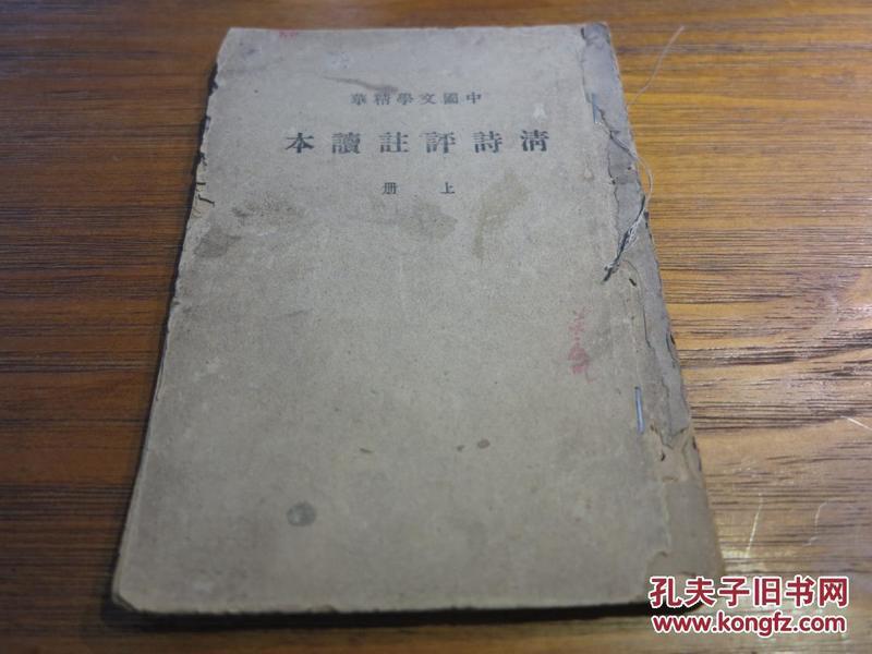 民国原版:《清诗评注读本  上册 》