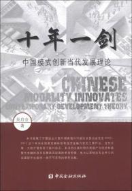 十年一剑:中国模式创新当代发展理论