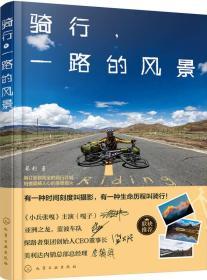 骑行,一路的风景9787122269683蔡利化学工业出版社