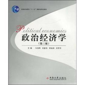 政治经济学第三3版 马伯钧余新民陆远如田官平 中南大学出版社 97
