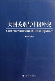 大国关系与中国外交