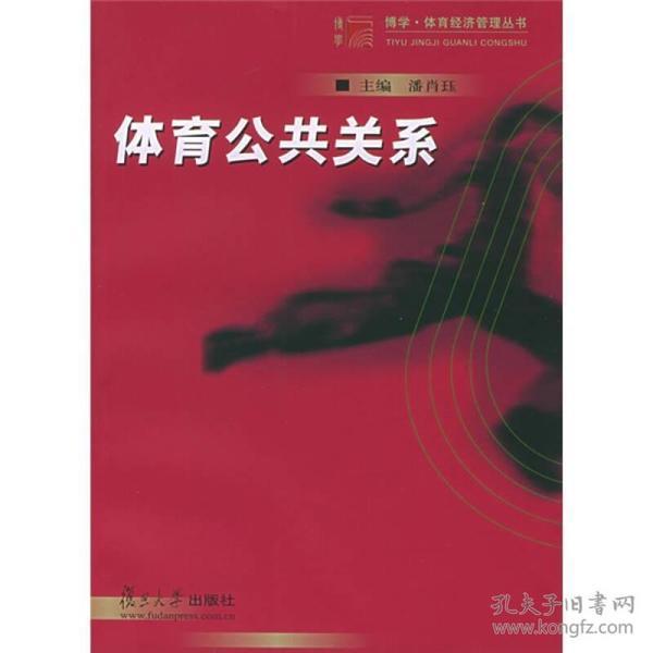 体育公共关系 潘肖珏 复旦大学出版社9787309043686