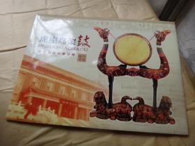 虎座鸟架鼓  特种邮票发行纪念年代 : 2000年代 (2000-2009)
