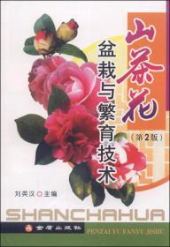 山茶花盆栽与繁育技术(第2版)G