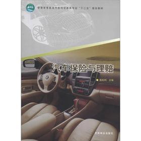 """普通高等教育与交通类专业""""十二五""""规划教材:汽车保险与理赔"""