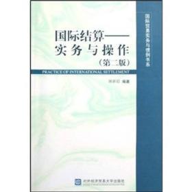 二手国际结算--实务与操作(第二版)姚新超对外经济贸易大学出版