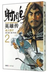 射雕英雄传(2):成吉思汗