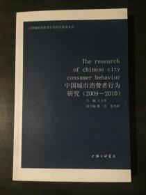 中国城市消费者行为研究(2009-2010) 【馆藏书】