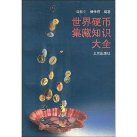 正版现货 世界硬币集藏知识大全出版日期:1999-02印刷日期:2000-02印次:1/2
