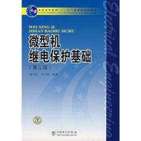 微型机继电保护基础(第三版)杨奇逊中国电力出版社