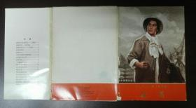 初版《革命现代京剧水粉画:海港》32开活页原封套18张一套全