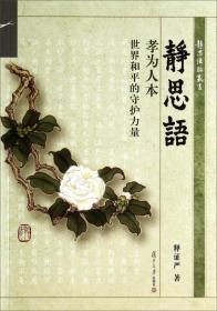 静思法脉丛书·静思语:孝为人本世界和平的守护力量