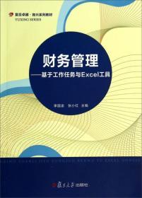 财务管理:基于工作任务与Excel工具/复旦卓越·育兴系列教材