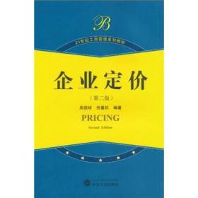 企业定价(第2版)/21世纪工商管理系列教材