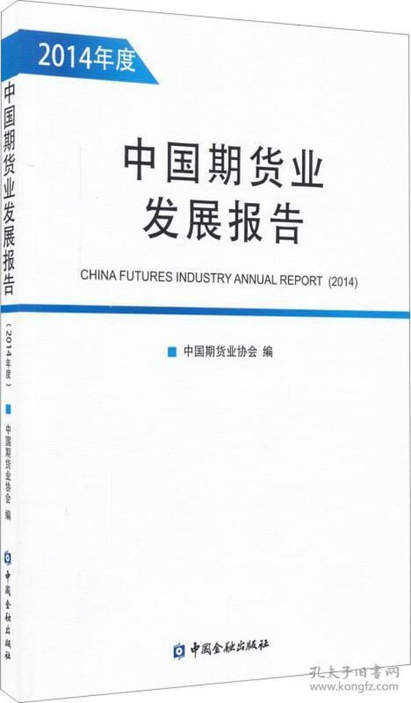 中国期货业发展报告(2014年度)