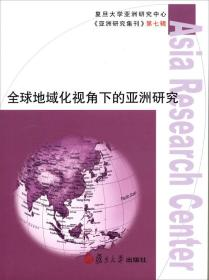 《亚洲研究集刊》第七辑:全球地域化视角下的亚洲研究