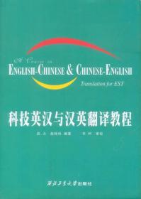 科技英汉与汉英翻译教程