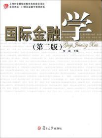 国际金融学-(第二版) 9787309092837