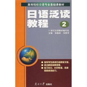 日语泛读教程(2)