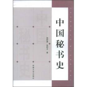中国秘书史