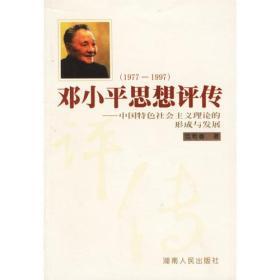 邓小平思想评传(1977-1997)