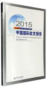 2015上半年中国国际收支报告