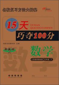 15天巧夺100分:数学(五年级下 江苏教育课标版)