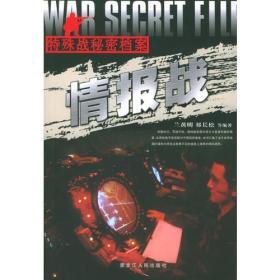 正版二手二手正版满29免邮 情报战——特殊战秘密档案 兰黄明 黑龙江人民有笔记