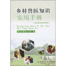 乡村兽医知识实用手册