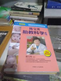 陈宝英孕产科学全书 +陈宝英胎教科学全书【两本合售】