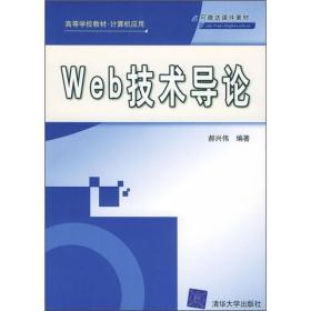 高等学校教材·计算机应用:Web技术导论