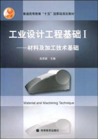 正版二手工业设计工程基础Ⅰ材料及加工技术基础赵英新高等教育出9787040165500