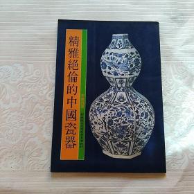 精雅绝伦的中国瓷器