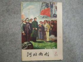 河北画刊1979.2