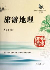 旅游地理 吴国清 南开大学出版社