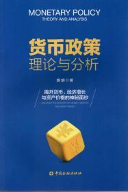货币政策理论与分析