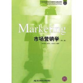 市场营销学(第二版) 李怀斌 周学仁 9787565403811