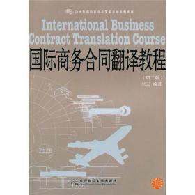 国际商务合同翻译教程 兰天 第二版 9787565403330 东北财经大学出版社