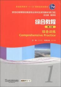 新世纪高等院校英语专业本科生系列教材(修订版)·综合教程(第2版):综合训练(1)