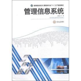"""高等院校经济·管理类专业""""十二五""""规划教材:管理信息系统"""