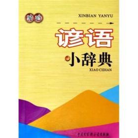 新编谚语小辞典