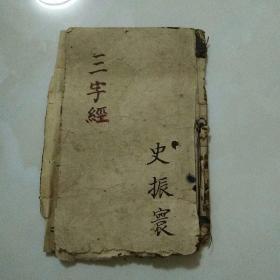 三字经(民国十年新编)